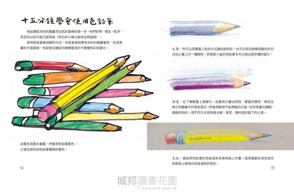 拿起筆來放手畫:為瘋狂忙碌的生活加點創意調味