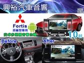 【專車專款】2007~2016年 三菱Fortis專用10吋觸控螢幕安卓多媒體主機*藍芽+導航+聲控+安卓6.0