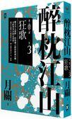 (二手書)醉枕江山第一部(卷三):狂歌
