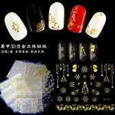 美甲指甲貼紙貼花3D帶背膠燙金貼紙雪花蝴蝶貓咪羽毛