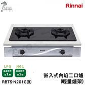 《林內牌》嵌入式內焰二口爐 輕量爐架 內焰玻璃崁入爐 RBTS-N201G(B)