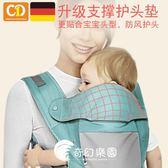 嬰兒腰凳背帶四季多功能通用背寶寶兒童坐凳前抱式小孩子抱帶腰登-奇幻樂園