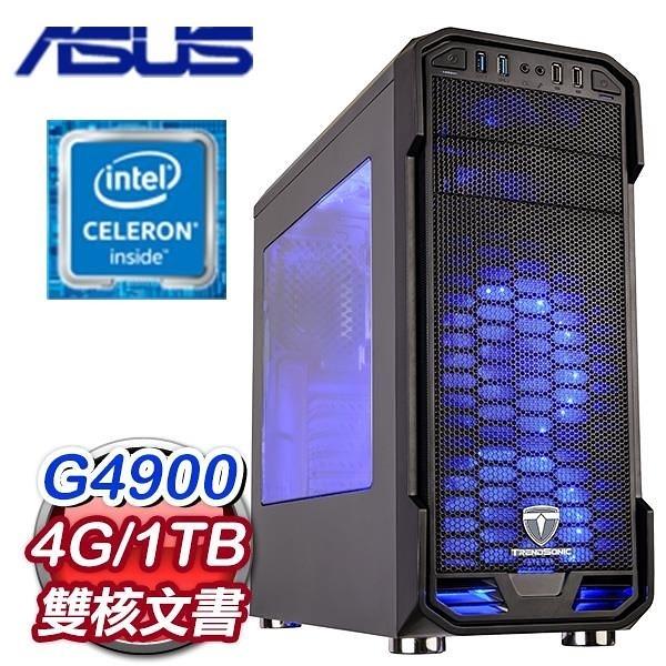 【南紡購物中心】華碩 文書系列【丹青妙筆】G4900雙核 商務電腦(4G/1TB)