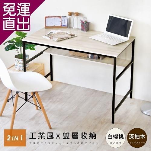 HOPMA 簡約雙層工作桌/書桌/辦公桌 E-D630CH/TK【免運直出】