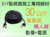 【DIY-30米】監視器 30公尺懶人線 施工專用DIY線材-訊號和電源接頭幫您做好 監視器材