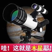 望遠鏡 天文望遠鏡專業觀星深空高倍高清太空兒童小學生入門級10000倍 宜品