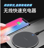 10W 無線快充 無線充電盤 無線充電器 無線充無線充電適用於iPhone8/X安卓    3C公社