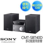 SONY CMT-SBT40D 新力 多功能家用音響【公司貨】