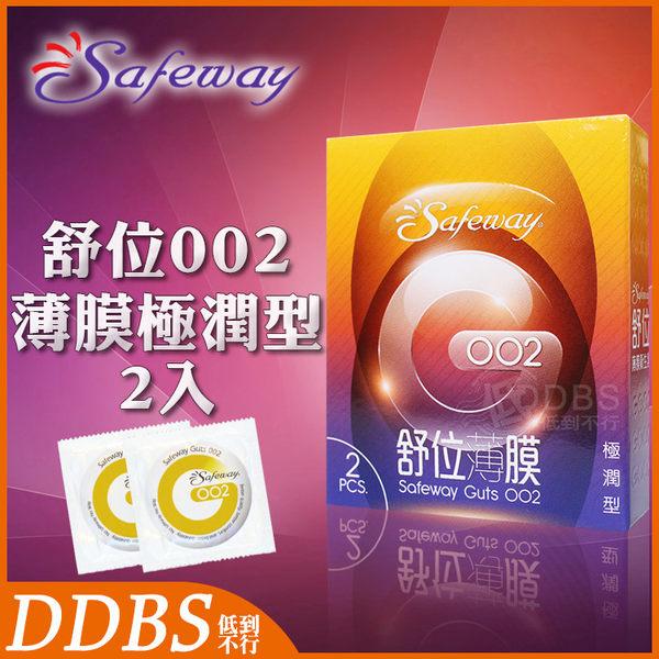 【套套先生】Safeway 舒位 002薄膜衛生套 極潤型 2入/Durex/熱銷/潤滑液/保險套/個/盒/片/輕柔