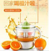 電動橙汁機橙子檸檬擠壓汁機小型手壓榨汁機家用榨橙器迷你榨汁器  9號潮人館