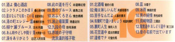 日本老歌特選集 2 CD 10片裝 (音樂影片購)