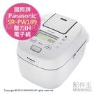 日本代購 空運 2019新款 Panasonic 國際牌 SR-PW189 壓力IH電子鍋 電鍋 6段IH 10人份