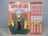 【書寶二手書T7/漫畫書_MNR】Love So Life溫馨的家_9~13集間_共5本合售_KAEDE KOUCHI