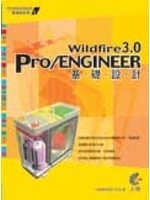 二手書博民逛書店《Pro/ENGINEER Wildfire3.0基礎設計》 R