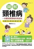 圖解頸椎病(一本書消除頸椎所有症狀)