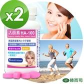 【赫而司】美國專利活顏素HA-100專利小分子膠原錠(60顆*2罐)