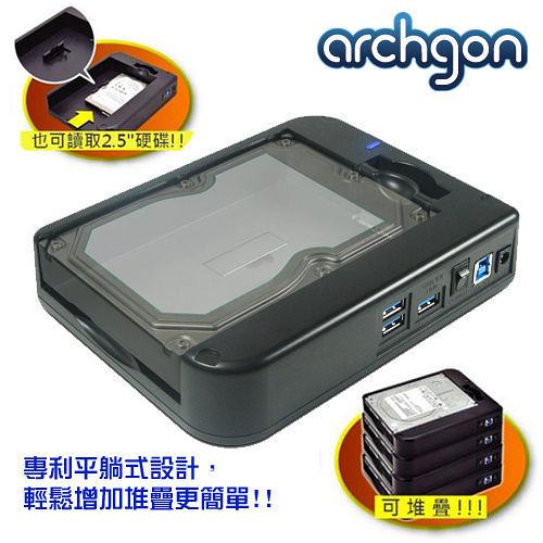 ARCHGON 水平式可堆疉硬碟外接座(MH-3507HUB-U3A)