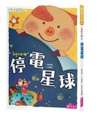 插頭小豬(1):停電星球