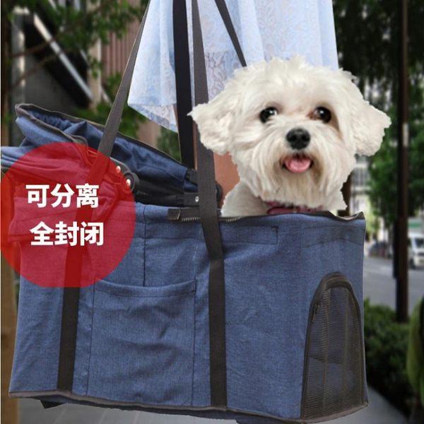 寵物推車 分離式狗推車可折疊輕便分離式四輪寵物車中小型犬通用【全館免運】
