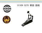 【小麥老師樂器館】全新 DIXON 9270 單踏 爵士鼓 大鼓 踏板 台灣製 PP9270