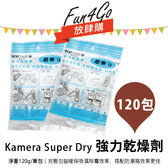 放肆購 120入 超強力乾燥劑 Kamera 乾燥劑 除濕包 乾燥包 吸濕除霉 相機 攝影機 鏡頭 防潮箱 防潮盒