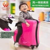 旅行箱抖音網紅兒童旅行箱可坐騎2024寸男女旅行箱寶寶密碼萬向輪拉桿箱JD CY