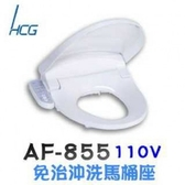 【HCG和成】AF855 免治沖洗馬桶座(牙)