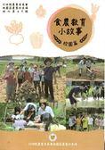 食農教育小故事-校園篇