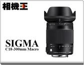 ★相機王★Sigma C 18-300mm F3.5-6.3 DC Macro OS HSM〔Canon 用〕公司貨