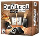 【新天鵝堡】Da Vinci Code 終極密碼 - 中文正版桌遊《德國益智遊戲》中壢可樂農莊