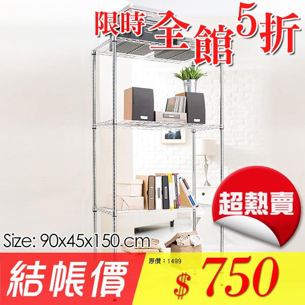 【悠室屋】層架 置物架 收納架 波浪架90x45x150四層架 台灣製MIT
