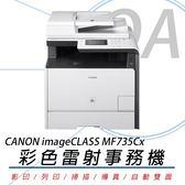 【高士資訊】Canon 佳能 imageCLASS MF735Cx 彩色 雷射 多功能 事務機 公司貨