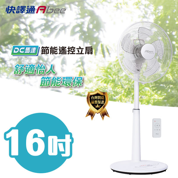 Abee 快譯通 16吋 DC馬達節能遙控風扇 AF-L16D0F