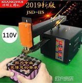 電焊機 鋰電池點焊機小微型家用手持式18650動力電池組焊接電焊筆碰焊機 中秋好物 MKS