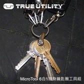 TRUE UTILITY KeyRing System 鑰匙圈扣環組TU245 居家