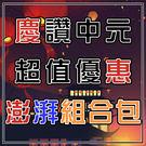 節慶第一彈!!中元澎湃組合包!!