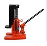 進口型爪式千斤頂 液壓起道機 低位油壓起道器10T/30t/50噸 MKS免運