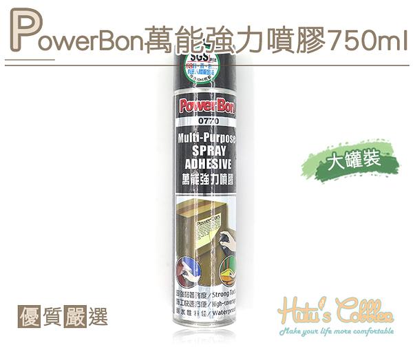 糊塗鞋匠 優質鞋材 N252 PowerBon萬能強力噴膠750ml 適用多種材質 台灣製造