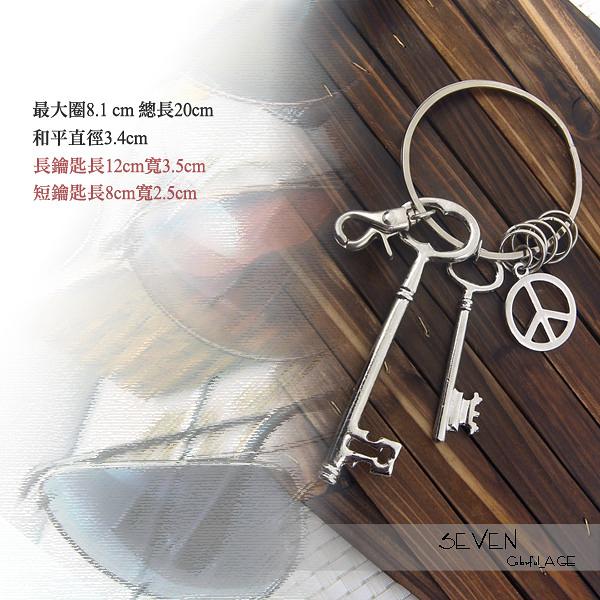 柒彩年代【NF10】復古潮流街頭古著鑰匙圈 日系最愛潮男搭配單品 搖滾龐克
