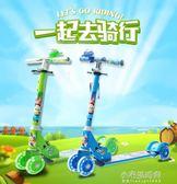 折疊兒童滑板車4輪三輪減震 2-6歲調節踏板車四輪閃光踏板車 加寬YXS『小宅妮時尚』