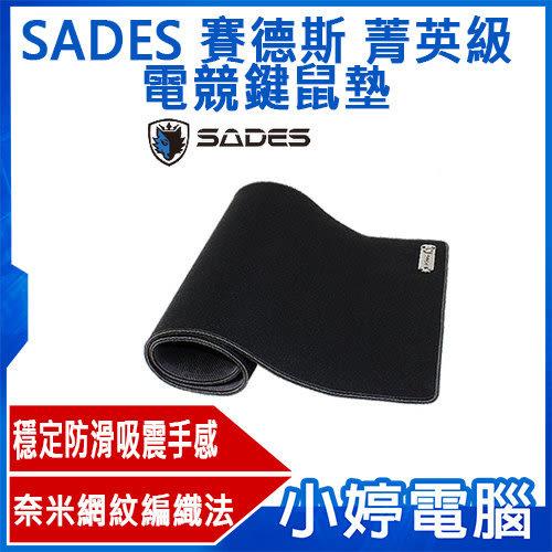 【免運】全新 SADES 賽德斯 菁英級電競鍵鼠墊(L)/滑鼠墊