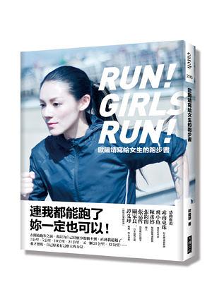 歐陽靖寫給女生的跑步書【城邦讀書花園】
