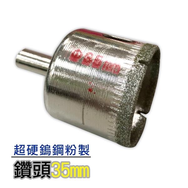 派樂鑽孔大師-水電師父強力推薦-超硬鎢鋼粉製-DIY鑽頭35mm*1支-如同鑽石般的高硬度