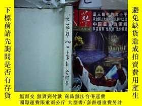 二手書博民逛書店文萃報2002罕見2-5Y203004