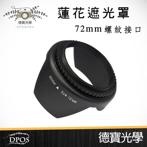 【特惠商品】  副廠 蓮花遮光罩 72mm 螺旋接口 72口徑通用 德寶光學 消費滿500免運