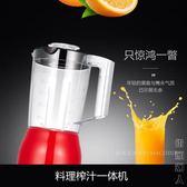 榨汁機家用全自動多功能打果蔬料理杯小型學生迷你扎炸水果汁 220Vigo街頭潮人