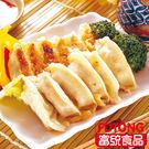 【富統食品】豬肉煎餃200粒