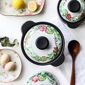 花予 日式小清新家用耐高溫陶瓷砂鍋湯鍋燉鍋煲湯鍋GJ-37
