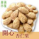 美國帶殼焙炒杏仁果 150G小包裝 【菓...