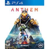 【PS4 遊戲】Anthem 冒險聖歌《中文版》